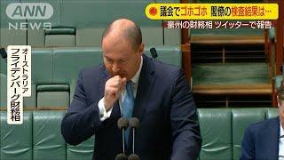 議会でゴホゴホ・・・豪財務相は陰性 口の中が渇いた?(20/05/13)