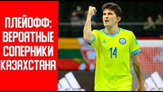 ЧТО ЖДЕТ КАЗАХСТАН В 1 8 и 1 4 Чемпионат Мира по Футзалу 2021