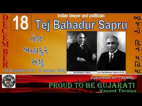 18 December Sir Tej Bahadur Sapru प्रसिद्ध वकील, राजनेता और समाज सुधारक@vasant teraiya