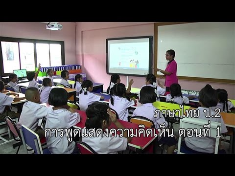 ภาษาไทย ป.2 การพูดแสดงความคิดเห็น ตอนที่ 1 ครูสีไพรวรรณ คำปิตะ