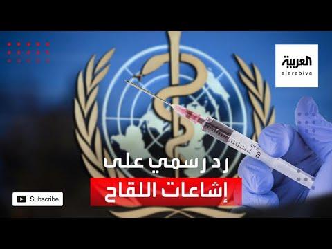الصحة العالمية ترد على شائعات حدوث وفيات بين متلقي لقاح كورونا  - نشر قبل 12 ساعة