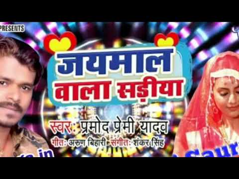 jaimal wala sadiyan PRAMOD PREMI YADAV NEW SONG 2018