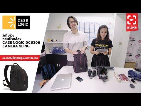 Shop101 กระเป๋ากล้อง Case Logic DCB308 Camera Sling - วันที่ 29 Dec 2016