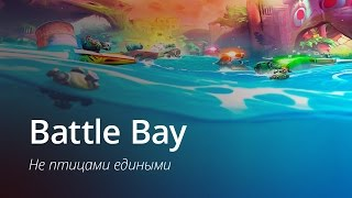 Battle Bay - от создателей Angry Birds