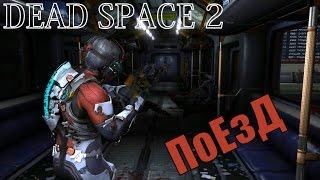 Dead Space 2 - ПОЕЗД УЖАСОВ №3