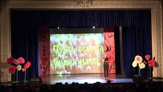 """Праздничный концерт """"Пусть всегда будет мама!"""" от 24 ноября 2018 года (0+)"""