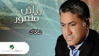 Riad Mansour ... Shkak | رياض منصور ... شكاك