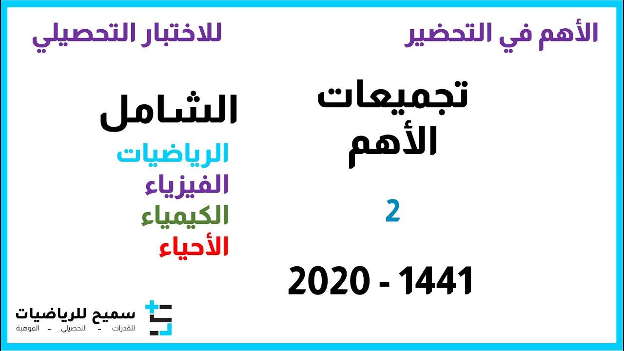 تجميعات تحصيلي 2020