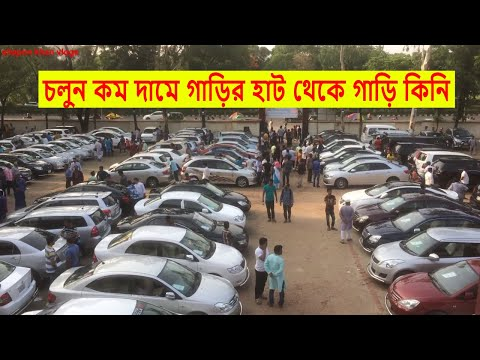 Second Hand cars Hat cheap Price in bd/Buy &Sell All Type of car hat in Dhaka