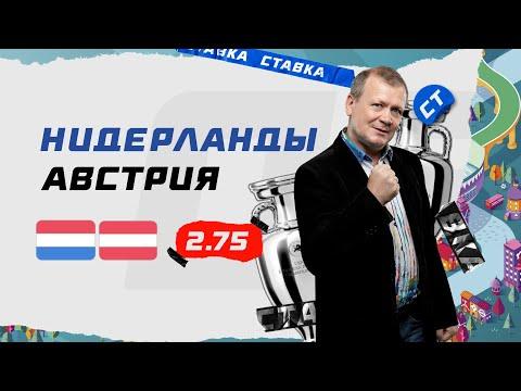 НИДЕРЛАНДЫ - АВСТРИЯ. Прогноз Шмурнова на ЕВРО-2020