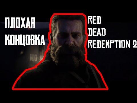 ФИНАЛ RED DEAD REDEMPTION 2 | ПЛОХАЯ КОНЦОВКА RED DEAD REDEMPTION 2