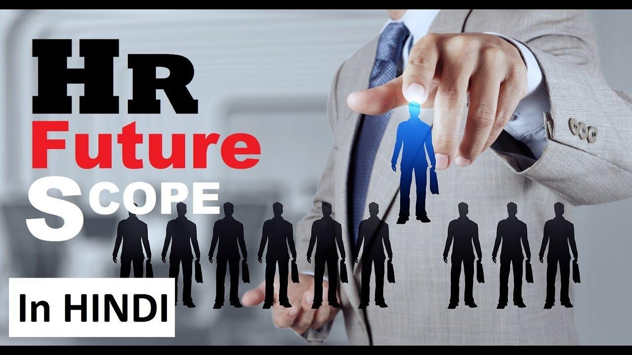 HR Future Scope ⏩|| Hindi || Future HR trends- 2020