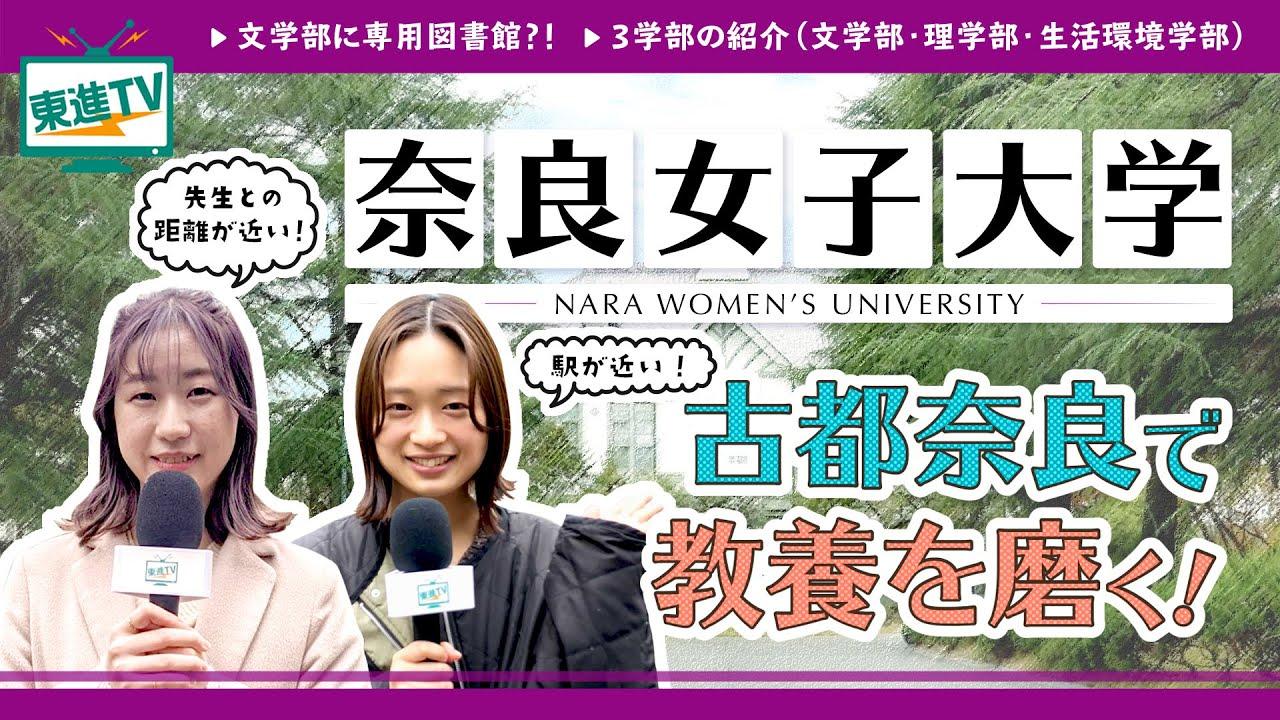 【奈良女子大学】少人数アットホームな学習環境|未来を支える人間性を養う