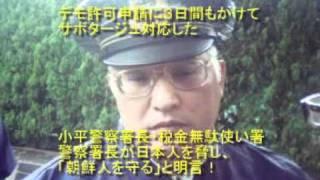 小平警察署と朝鮮学校の関係