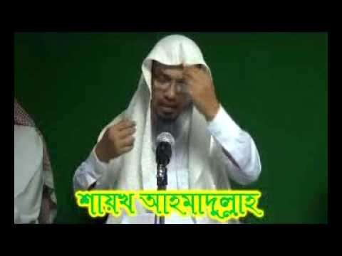 bangla waz 32 from al khodaryah dammam islamic dawa centre abdullah fouad by sheikh ahmadullah delwa