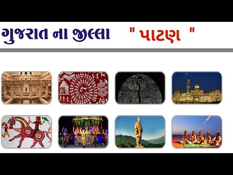 Patan District-  પાટણ જિલ્લો-Competitive Point ગુજરાત ના જિલ્લા Districts Of Gujarat