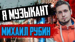 'Я Музыкант' - Михаил Рубин | Музлом Не Заработать