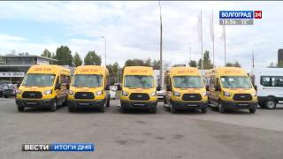 Современные автобусы для волгоградских школ