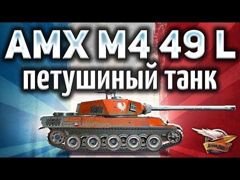 AMX M4 mle. 49 Liberté - Петушиный танк - Гайд