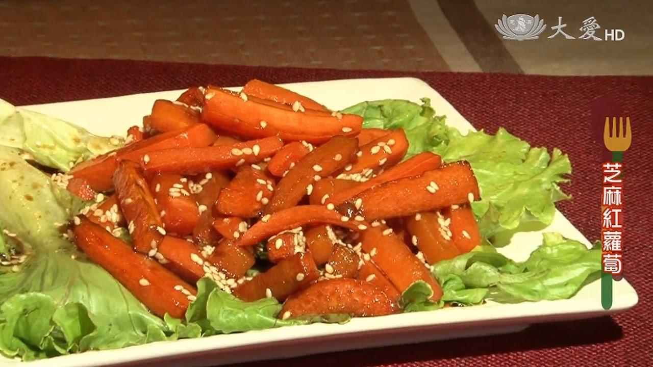 【現代心素派】20161222 - 香積料理 - 芝麻紅蘿蔔&酸菜素腸 - 在地好美味 - 汕頭豆花 - YouTube