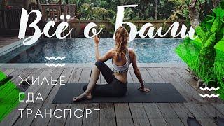 видео Информация о Бали