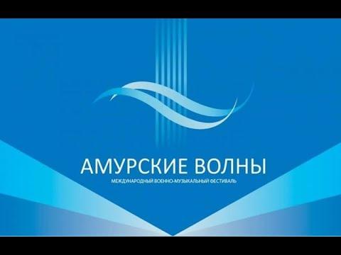 """Фестиваль военных оркестров """"Амурские волны"""""""