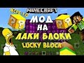 Minecraft PE 1 0 1 7 МОД НА ЛАКИ БЛОКИ ДЛЯ MCPE 1 0 0 0 LUCKY BLOCKS FOR MCPE 1 0 mp3