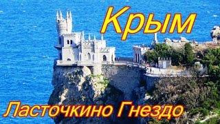 Крым,Ласточкино гнездо