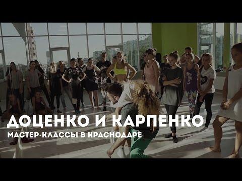 Мастер-классы Алисы Доценко и Алексея Карпенко в Краснодаре | Школа танцев «Без правил»
