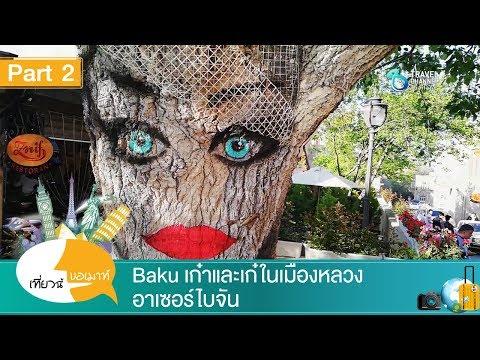 เที่ยวนี้ขอเมาท์ ตอน Baku เก๋าและเก๋ในเมืองหลวงของอาเซอร์ไบจัน Ep2