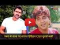 पवन के गाना पर नाराज सारा हिरोइन, रउआ सुनले बानी   Pawan Singh Holi Song Upsets Many Actresses