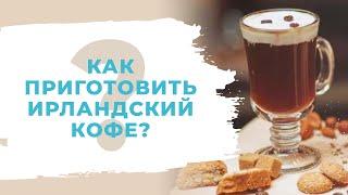 ирландский кофе  как приготовить? Рецепт приготовления ирландского кофе с виски