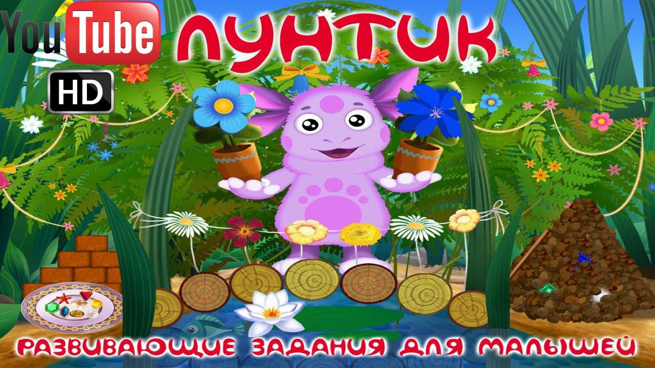 Лунтик обучающая игра для детей играть онлайн
