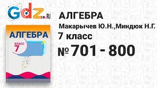 № 701-800 - Алгебра 7 класс Макарычев