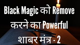 Shabar Mantra to Remove Black Magic - 2