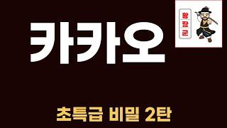 카카오 초특급 비밀 2탄(강추!!!), 액면분할상장후 …