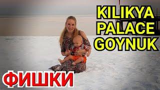 Kilikya Palace Goynuk 5 Обзор фишек отеля