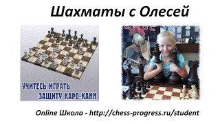 Анализ шахматной партии. Защита Каро-Канн (Олеся белыми). Урок 15 (часть 1)