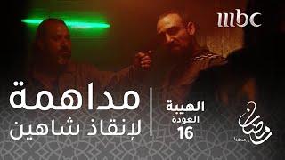 مسلسل الهيبة - الحلقة 16 - مداهمة جبل وصخر لرجال هاولو تنقذ شاهين