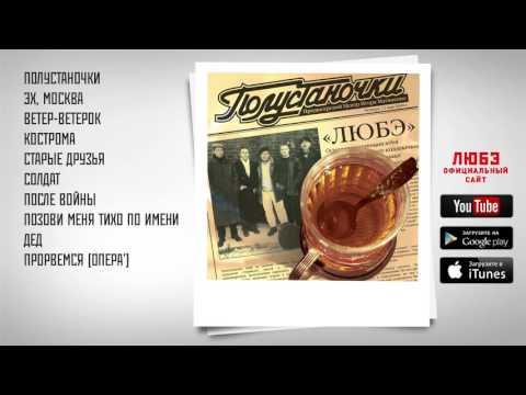 "ЛЮБЭ ""Полустаночки"" 2000 [full Audio]"