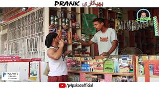 | Bikhari Prank | By Ahmed Khan In | P4 Pakao | 2018