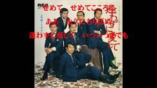 雨の再会ブルース 「ザ・マイクハナサーズ」 内山田 洋とクール・ファイ...