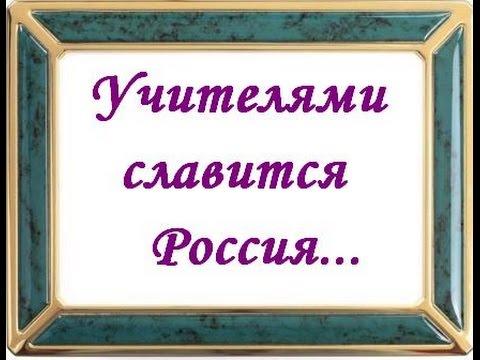 Картинки учителями славится россия