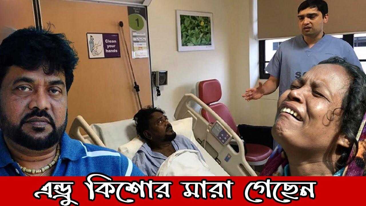 যেভাবে চির বিদায় নিলেন জনপ্রিয় গায়ক এন্ড্রু কিশোর । Singer Andrew Kishore is no more