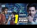 Bristy Chuye | Tahsan | Moutushi | Etota Valobashi | Apurbo | Ishika Khan | Bangla Drama Song