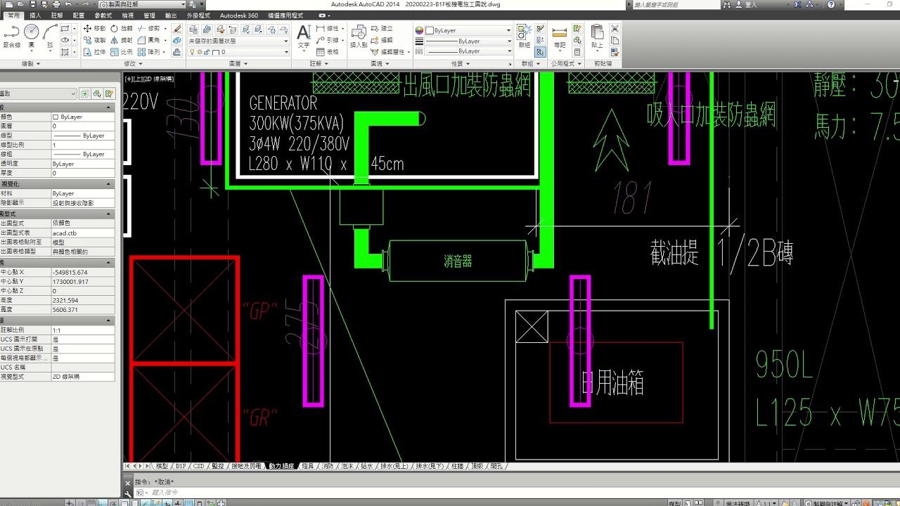 富彼德 Channel--AUTODESK Revit 免費教學|MEP 的繪製日常|發電機房配置|(2) - YouTube