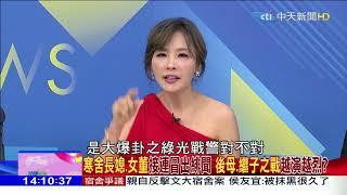 2018.06.30週末大爆卦完整版 元祖少奶奶任