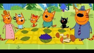 «Три Кота Пикник» #2