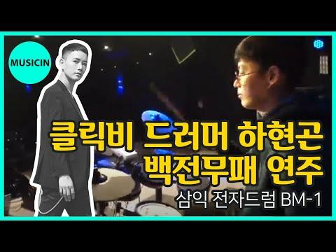 삼익 전자드럼 BM-1 클릭비  하현곤 백전무패 드럼연주