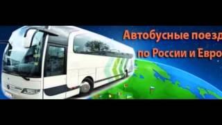 Смотреть видео автобусные туры по россии из спб